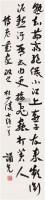 章草 立轴 水墨纸本 - 郑诵先 - 中国书画 - 2005秋季艺术品拍卖会 -中国收藏网