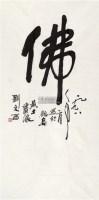 佛 镜片 纸本 - 115997 - 中国书画 - 2011年春季拍卖会 -收藏网