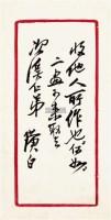 信笺 - 116087 - 中国书画三 - 2011首届大型书画精品拍卖会 -收藏网
