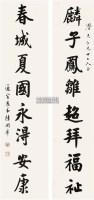 行书八言 对联 水墨纸本 - 陆润庠 - 中国书画(一) - 2011年夏季拍卖会 -收藏网