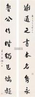 楷书八言联 立轴 水墨纸本 - 寿石工 - 中国书画 - 2007年春季拍卖会 -中国收藏网