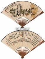 菊石 -  - 中国书画(一) - 2007仲夏拍卖会(NO.58) -收藏网