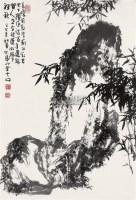 竹石图 镜心 水墨纸本 - 冯大中 - 中国书画专场 - 2008迎春大型艺术品拍卖会 -收藏网