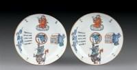 无双谱图盘 (一对) -  - 瓷器杂项 - 2007迎新艺术品拍卖会 -中国收藏网
