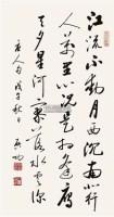 书法 立轴 设色纸本 - 127886 - 瓷器、古典油画、中国近现代书画 - 2011年秋季艺术品拍卖会 -中国收藏网