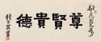 书法 镜心 水墨纸本 - 赖少其 - 中国书画 - 2006秋季拍卖会 -收藏网