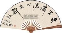 书法 成扇 纸本 - 周慧珺 - 中国书画 - 2011迎春艺术品拍卖会 -收藏网