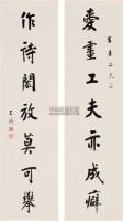 行书七言联 立轴 纸本 - 王垿 - 中国古代书法专场 - 2007年秋季艺术品拍卖会 -收藏网