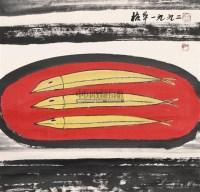 三鱼 镜心 设色纸本 - 周绍华 - 中国书画 - 第114期月末拍卖会 -收藏网