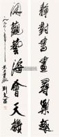 书法对联 镜心 - 刘文西 - 中国书画 - 2011年首屇艺术品拍卖会 -中国收藏网