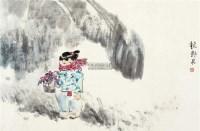 采野果 镜片 设色纸本 - 周思聪 - 江平楼藏画专场 - 2011秋季艺术品拍卖会 -收藏网
