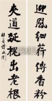谭延闓 行书七言对 - 谭延闓 - 字画精品 - 2010年迎春艺术品拍卖会 -收藏网