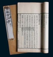 清木刻本《京矶金石考》线装书上、下卷2册全 -  - 钱币 杂项 - 2008春季拍卖会 -中国收藏网