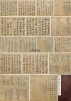 书法合册 册页 设色纸本 -  - 书画 - 2012新年艺术品拍卖会 -中国收藏网