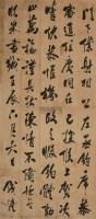 钱沣 壬辰(1772)年作 行书轴 立轴 纸本墨笔 - 钱沣 - 中国书画 - 2006年秋(十周年)拍卖会 -收藏网