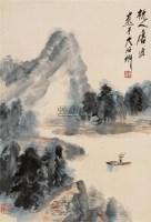 漓江行舟图 立轴 纸本 - 117343 - 中国书画 - 2011年春季拍卖会 -收藏网
