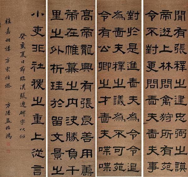 书法四条屏 - 152806 - 中国书画 - 2007秋季艺术品拍卖会 -收藏网