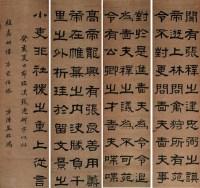 书法四条屏 - 152806 - 中国书画 - 2007秋季艺术品拍卖会 -中国收藏网