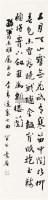 书法 镜片 纸本 - 金意庵 - 中国书画(五)艺海拾贝专场 - 2011年首届春季大型艺术品拍卖会 -收藏网