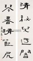 陈鸿寿(1768-1822)隶书五言联 - 6768 - 中国书画(二) - 2007秋季艺术品拍卖会 -收藏网