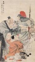 任伯年 人物 - 任伯年 - 中国书画专场 - 2009春季拍卖会 -收藏网