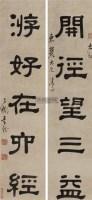 隶书五言联 立轴 纸本 - 124063 - 中国书画 - 2011年春季拍卖会 -收藏网