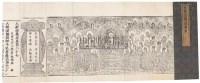 大般涅槃经卷第二十七 -  - 古籍文献 - 2007年迎春艺术品拍卖会 -收藏网