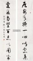 书法对联 镜心 水墨纸本 - 钟明善 - 中国书画二 - 2011年春季艺术品拍卖会 -收藏网