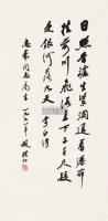 行书李白诗一首 镜心 水墨纸本 - 1055 - 小品专场 - 首届艺术品拍卖会 -收藏网