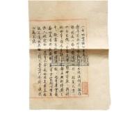 启功手书《启功絮语》 (一份两页) -  - 中国书画(二) - 2011春季艺术品拍卖会(一) -收藏网