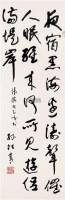 书法 带框 水墨纸本 - 6383 - 中国书画专场 - 2008第三季艺术品拍卖会 -收藏网
