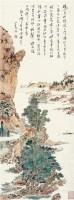 溪山图 镜片 设色纸本 - 1518 - 近现代中国书画 - 2011秋季艺术品拍卖会 -收藏网