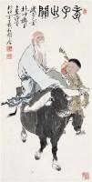 老子出关 立轴 设色纸本 - 119562 - 中国当代水墨 - 2006秋季拍卖会 -收藏网