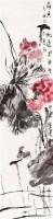 荷香幽远 立轴 设色纸本 - 18235 - 中国书画(一) - 2011春季中国书画拍卖会 -中国收藏网