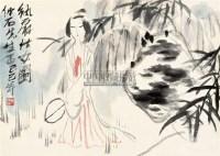 执扇仕女图 镜片 -  - 中国书画 - 2011年春季艺术品拍卖会 -收藏网