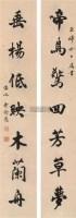 书法对联 立轴 水墨纸本 - 140332 - 中国近现代书画 - 2006秋季艺术品拍卖会 -收藏网