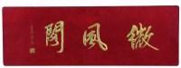 """房毅款""""微风阁""""匾 -  - 堂置案供 - 嘉泰四季2008周年庆夏季拍卖会 -收藏网"""