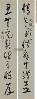 草书八言联 镜片 纸本 - 116807 - 中国书画 - 2011年春季拍卖会 -收藏网