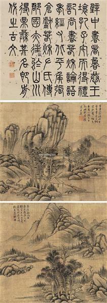 中国古代书画 - 第11期精品拍卖会图片