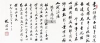 行书《调寄鹧鸪天》 镜心 纸本 - 1055 - 书法专场 - 2011首届秋季艺术品拍卖会 -收藏网