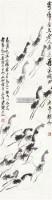 虾趣图 纸片 水墨纸本 - 116087 - 中国书画(三)—载玉怀珠 - 2011春季艺术品拍卖会 -收藏网