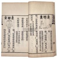 折中施食仪范 -  - 古籍文献 - 2007年迎春艺术品拍卖会 -中国收藏网