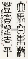 书法对联 立轴 水墨纸本 - 陈大羽 - 岭南名家书画 - 2011年春季拍卖会 -收藏网