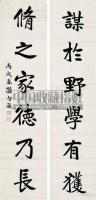 楷书五言联 镜心 水墨纸本 - 孙智敏 - 中国书画 - 2007仲夏艺术品拍卖会 -收藏网