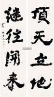 行书四言联 立轴 水墨纸本 - 1096 - 中国书画专场 - 2011秋季拍卖会 -收藏网