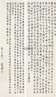 书法 (二帧) 立轴 水墨纸本 - 140031 - 中国书法专场 - 2011秋季拍卖会 -收藏网