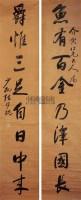 书法对联 立轴 -  - 中国书画 - 2011年春季艺术品拍卖会 -收藏网