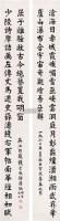 楷书龙门对 对联 水墨纸本 - 钱崇威 - 中国书画 - 2007春季拍卖会 -收藏网