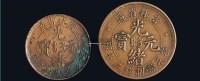 吉林省造光绪元宝十个 二十个铜元各一枚 -  - 机制币专场 - 2011秋季拍卖会 -中国收藏网
