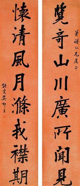 楷书八言联 - 140307 - 中国书画 - 2007秋季艺术品拍卖会 -收藏网